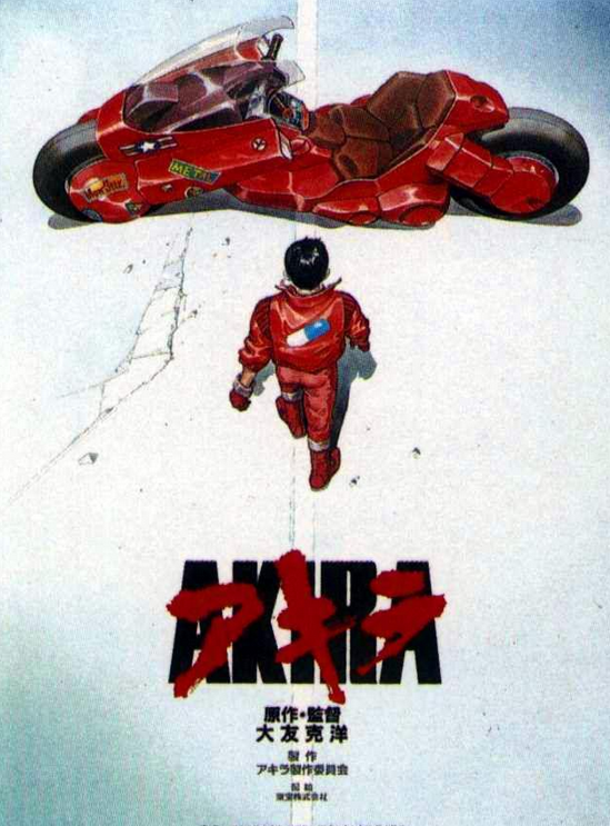 Photo of Akira en Cinemark