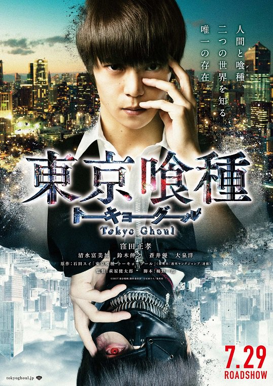 Photo of Función especial de 'Tokyo Ghoul'