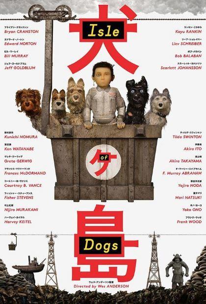 Photo of Lanzan trailer oficial de 'Isla de perros'